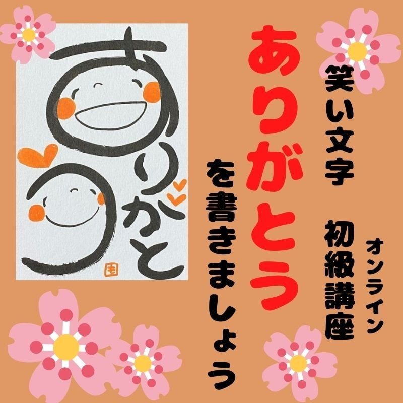 【オンライン】笑い文字 ありがとうを書きましょう講座 町田 五感を癒すプライベートサロン 花笑mine(はなえみん)のイメージその1