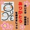 【オンライン】笑い文字 ありがとうを書きましょう講座 町田 五感を癒すプライベートサロン 花笑mine(はなえみん)