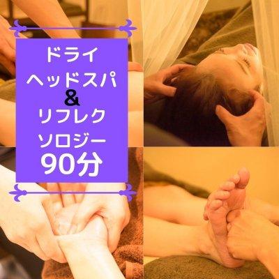 ドライヘッドスパ&リフレクソロジー(ハンドもしくはフット)90分 町田 五感を癒すプライベートサロン 花笑mine(はなえみん)