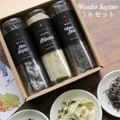 【早期割引】KonbuHajimeご飯がすすむ昆布3本セット