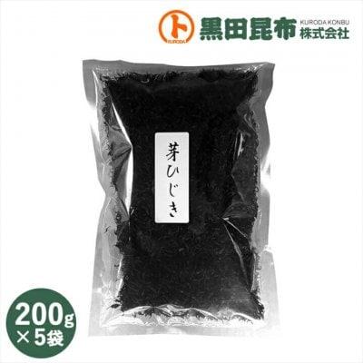 【送料無料】芽ひじき200g×5袋 中国産