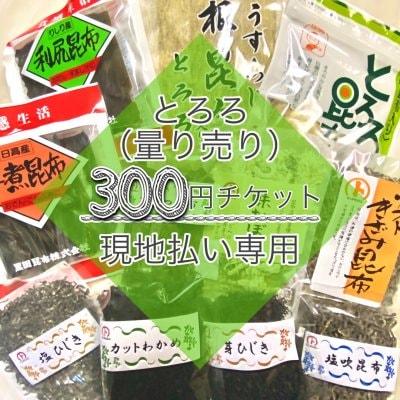【店頭受取専用】【量り売り】とろろ昆布300円分チケット