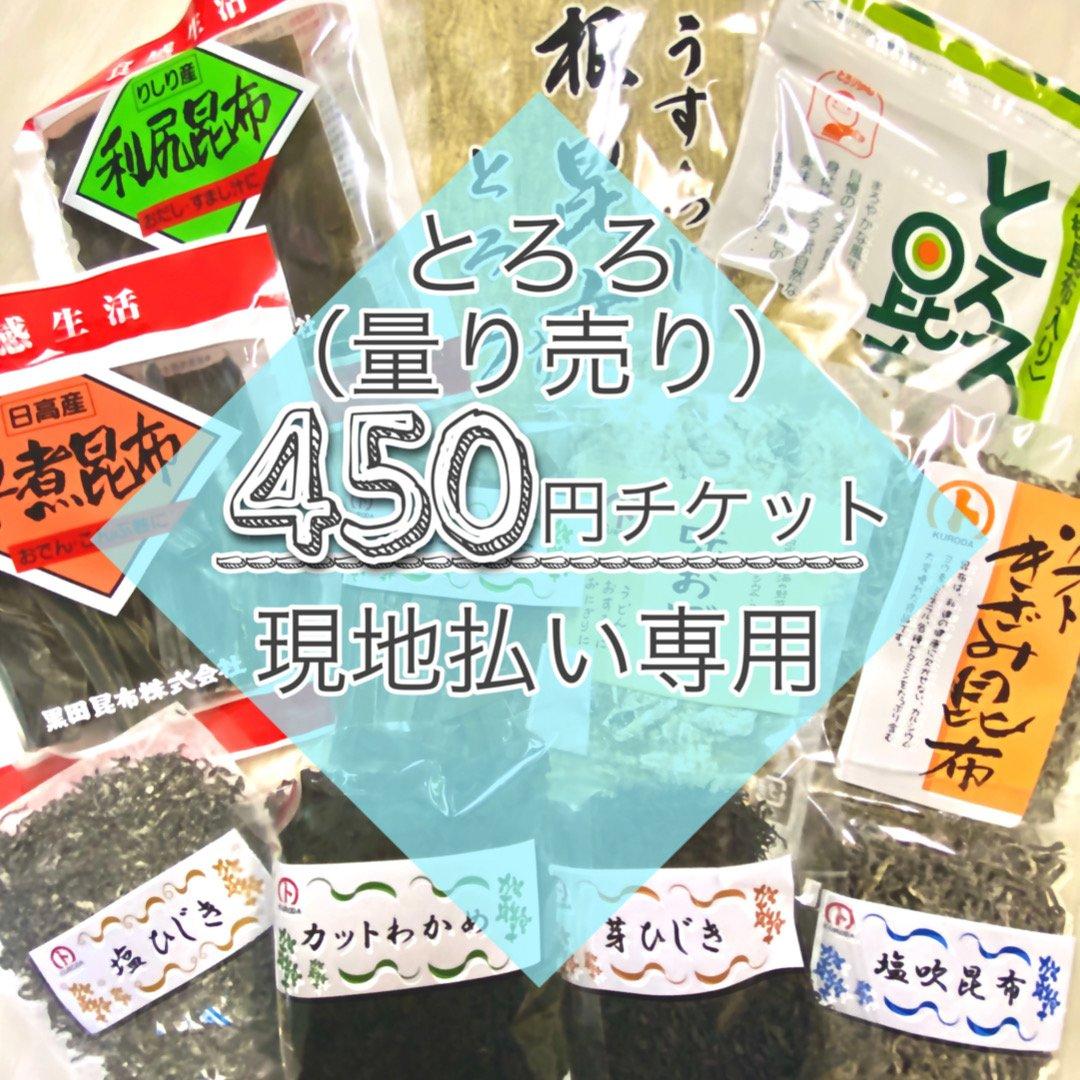【店頭受取専用】【量り売り】とろろ昆布450円分チケットのイメージその1