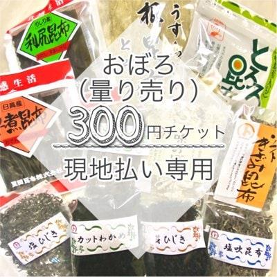 【店頭受取専用】【量り売り】おぼろ昆布300円分チケット