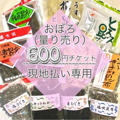 【店頭受取専用】【量り売り】おぼろ昆布600円分チケット