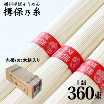 播州手延素麺 揖保乃糸 上級(赤帯)古 木箱360束入り 18K