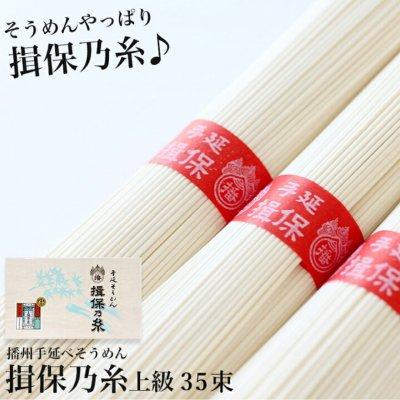 播州手延素麺 揖保乃糸 上級(赤帯)新物35束 K-40