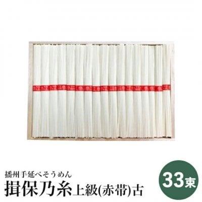 播州手延素麺 揖保乃糸 上級(赤帯)古ひね 33束 F-40