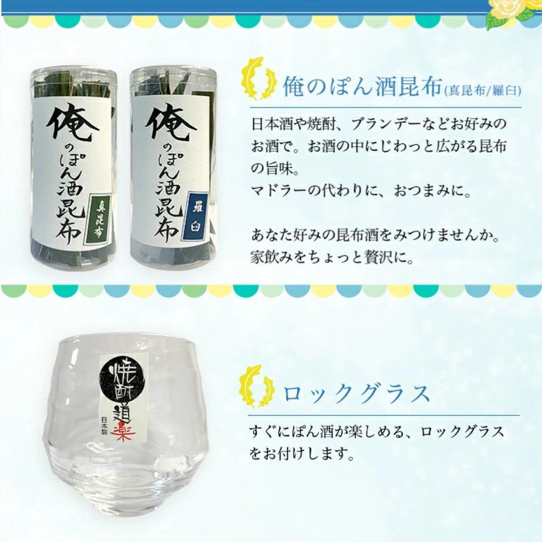 【店頭受取専用】俺のぽん酒昆布とグラスのセットのイメージその4