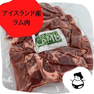 アイスランド産ラム肉(肩ロース)約500g ジンギスカンゆきだるま中野...