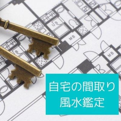 自宅の風水鑑定 レイアウト相談【オンライン】2021年版(12/1〜)