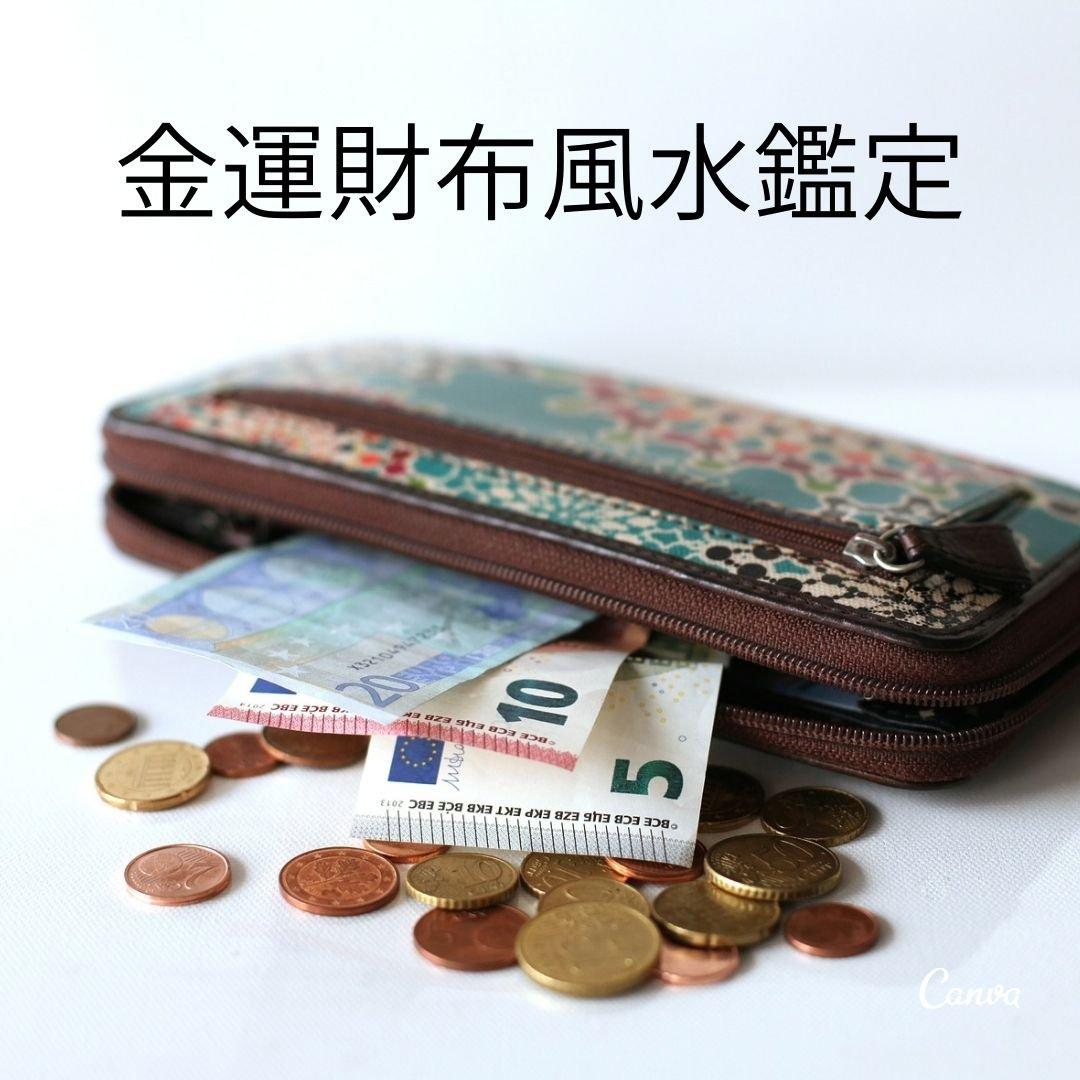 金運財布風水鑑定のイメージその1