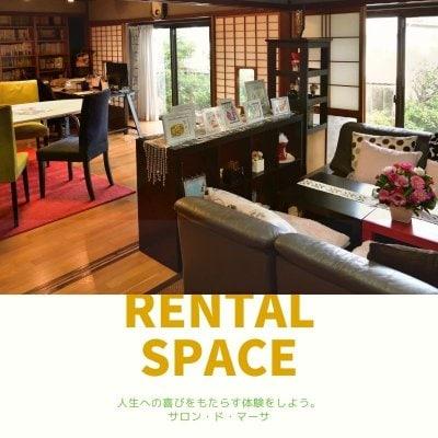 【夢を叶える空間】サロンドマーサのレンタルスペース  1時間 1000円