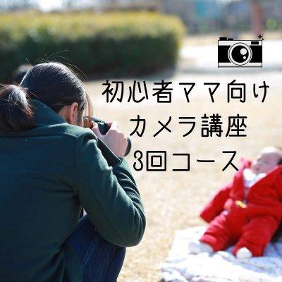 初心者ママ向けカメラ講座3回コース