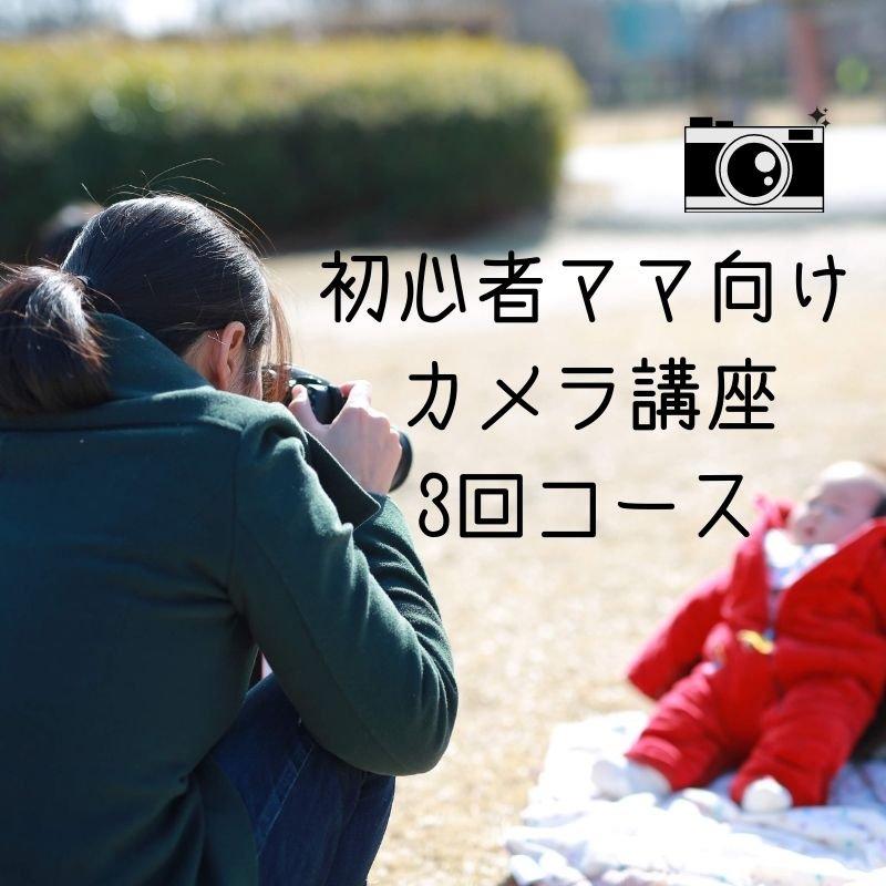 初心者ママ向けカメラ講座3回コースのイメージその1