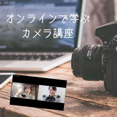オンラインで学ぶカメラ講座マンツーマン