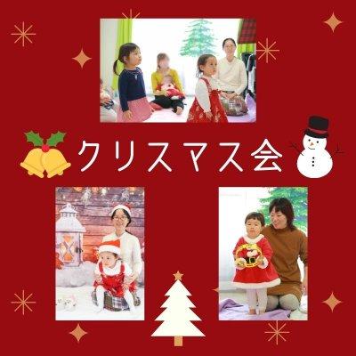 撮影付きクリスマス会