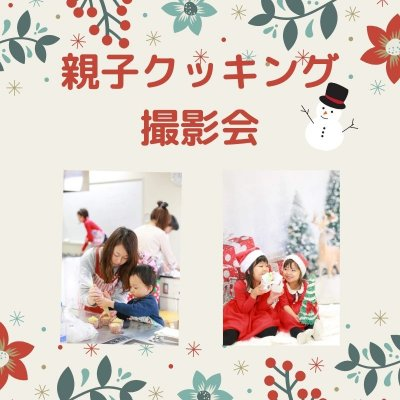 クリスマス向け親子クッキング撮影会
