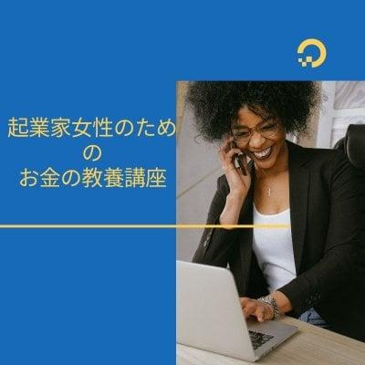 起業家女性のためのお金の教養講座 オンライン
