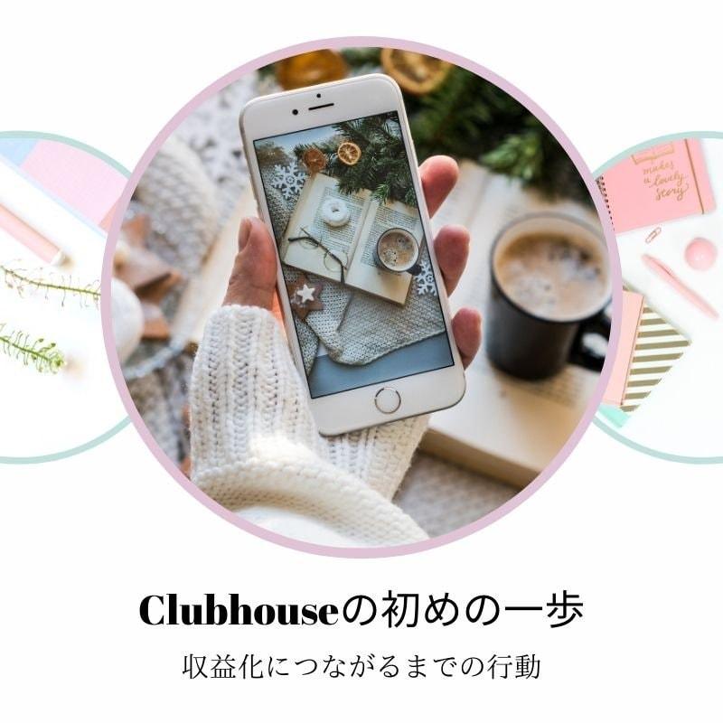 8月9日20時〜clubhouseの初めの一歩 のイメージその1