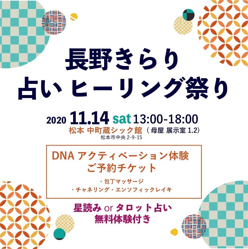 11/14 DNAアクティベーション体験チケット -  星読み  or タロット占い無料体験付き -[現地支払いのみ]のイメージその1