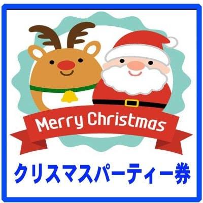 【男性用】クリスマスパーティー券 💚💓12月13日💚💗