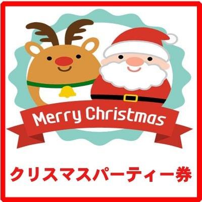 【女性用】クリスマスパーティー券 💓💚12月13日💓💚