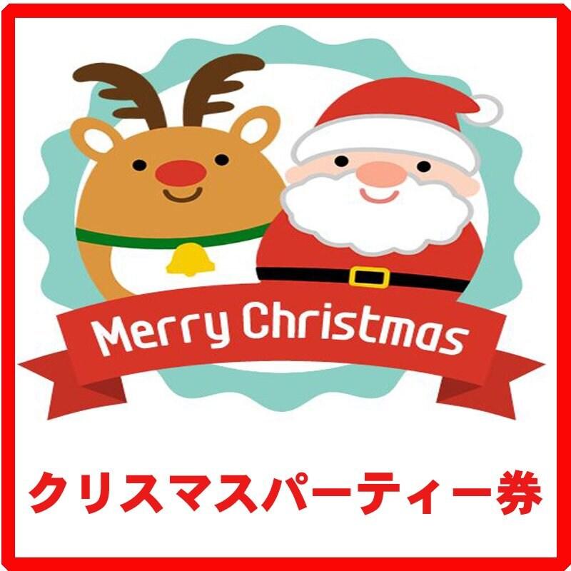 【募集終了/女性用】クリスマスパーティー券 💓💚12月13日💓💚のイメージその1
