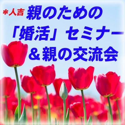 【(・4/18日人吉市内)開催】親のための「婚活」セミナー&親の交流会チケット / 熊本結婚相談室アイキャン