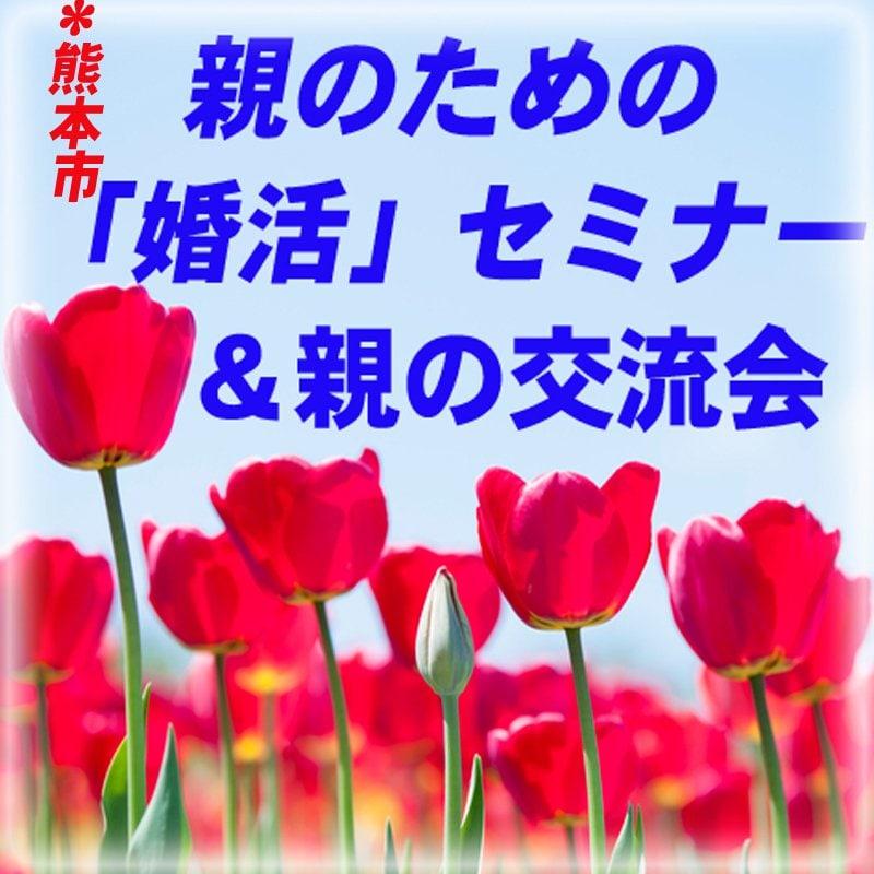 【(・4/25日熊本市内)開催】親のための「婚活」セミナー&親の交流会チケット / 熊本結婚相談室アイキャンのイメージその1