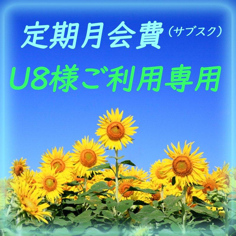 【定期月会費券】U8様専用 💚💓のイメージその1