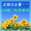 【定期月会費券】U8様専用 💚💓