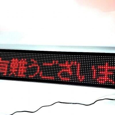 LED電光掲示板LED電飾看板LEDビジョン 屋外防水 店舗用広告 赤白青緑...