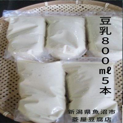 菱屋の豆乳5本[事前予約3日前 ] 800ml×5|新潟県魚沼市|菱屋豆腐店