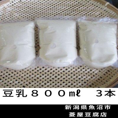 菱屋の豆乳3本[事前予約3日前 ] 800ml×3|新潟県魚沼市|菱屋豆腐店