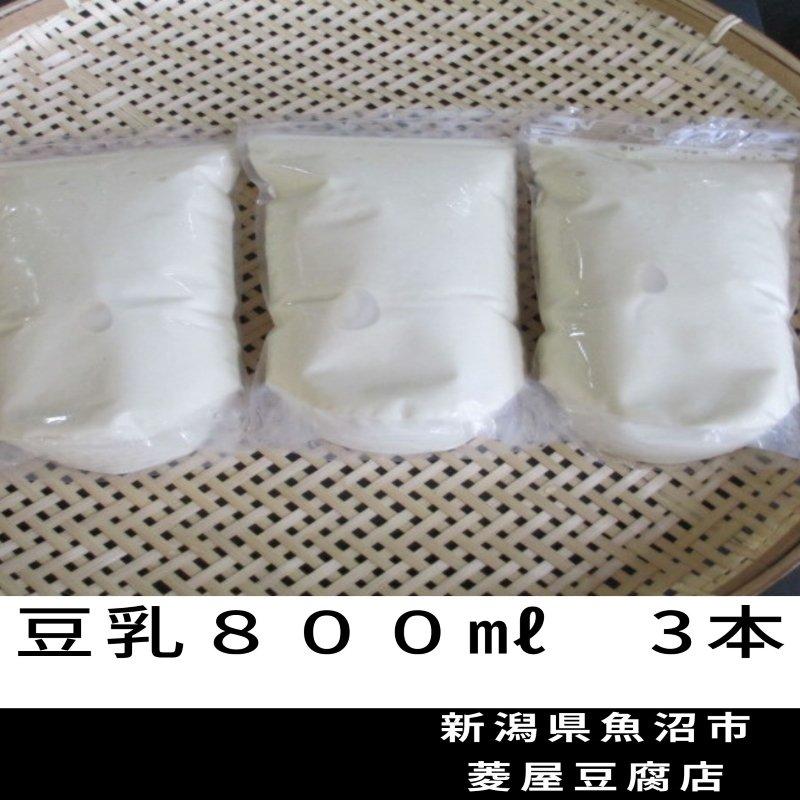 菱屋の豆乳3本[事前予約3日前 ] 800ml×3|新潟県魚沼市|菱屋豆腐店のイメージその1