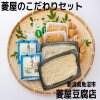 [事前予約4日前 直販限定]菱屋のこだわりセット|新潟県魚沼市|菱屋豆腐店