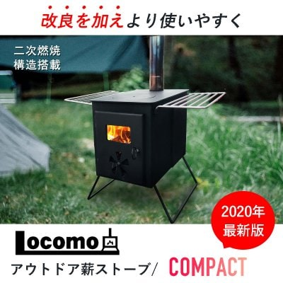 【12月上旬発送予定!!】Locomoアウトドア薪ストーブ/COMPACT