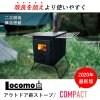【2月上旬発送予定!!】Locomoアウトドア薪ストーブ/COMPACT