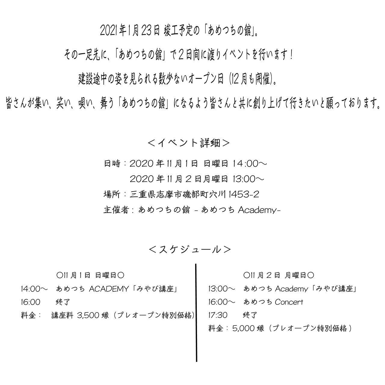 天地 -AMETSUCHI- コンサート&雅講座のイメージその4