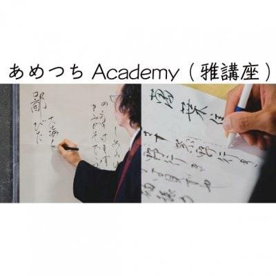 天地 -AMETSUCHI- 雅講座