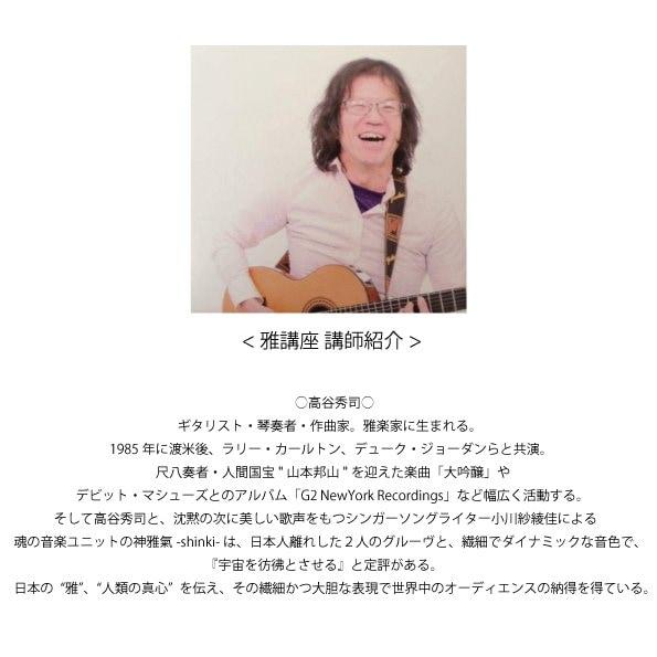 天地 -AMETSUCHI- コンサート&雅講座のイメージその3