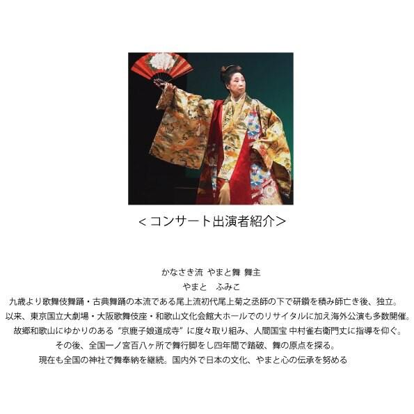 天地 -AMETSUCHI- コンサート&雅講座のイメージその2