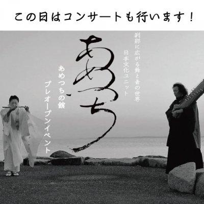 天地 -AMETSUCHI- コンサート&雅講座