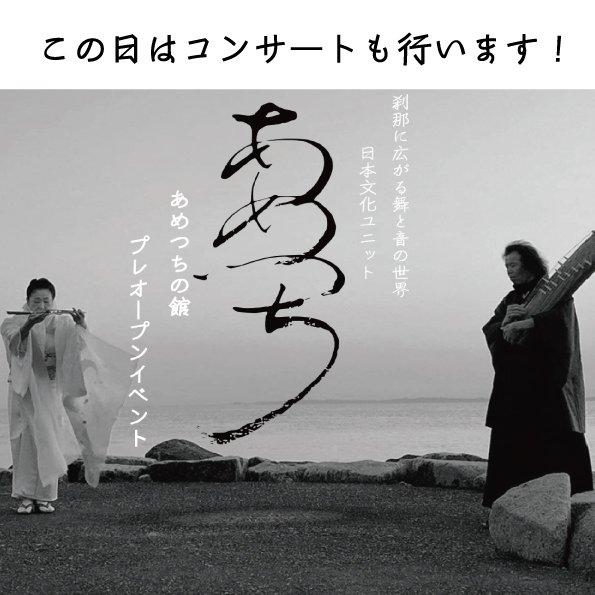 天地 -AMETSUCHI- コンサート&雅講座のイメージその1