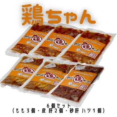 【特産品】郡上わさび屋の鶏ちゃん6個セット【岐阜名物】