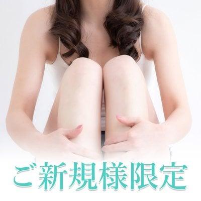 【ご新規様限定】美肌脱毛ひじ下+ひざ下 お試し11880円→5940円マッサージ付  回数:1回