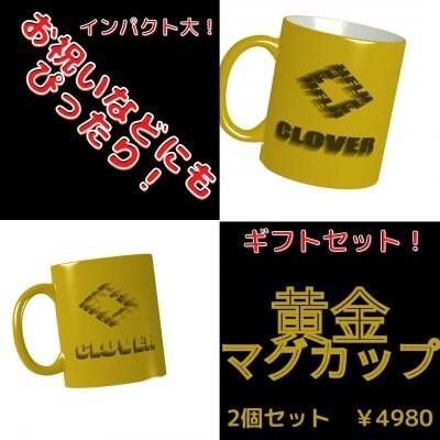 伝説の黄金マグカップ ギフトセット プレゼント用 立体ロゴver