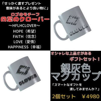 スマートな銀灰色マグカップ ギフトセット プレゼント用 立体ロゴver