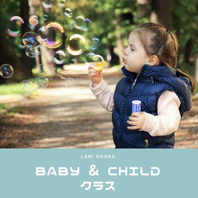 【メンバーさん限定】Baby&Childクラス